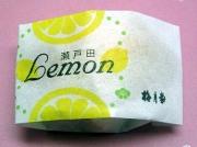瀬戸田 レモン